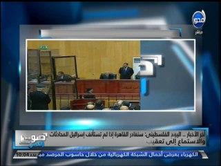 #صوت_الناس -اليوم استئناف محاكمة مبارك فى قضية قتل المتظاهرين و اليوم نتيجة التنسيق للمرحلة الثانية