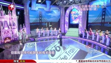 20140809 百里挑一 七夕相亲美国专场(四)