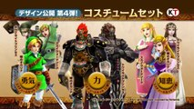Hyrule Warriors - Les costumes alternatifs de Ganondorf (DLC)