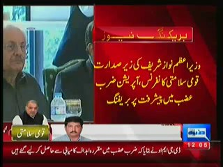 Nawaz Sharess Address National Security Conference: Imran Khan Should Talk To Us To Discuss His Demands