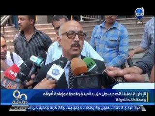 #90دقيقة  بالفيديو حكم المحكمة بحل حزب الحرية والعدالة وإعادة أمواله للدول