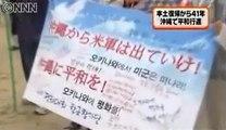 【沖縄パヨク】第36回沖縄平和行進の横断幕に何故かハングル文字が