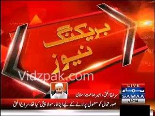 Siraj ul Haq views on Tahir Qadri & Imran Khan alliance against Nawaz government
