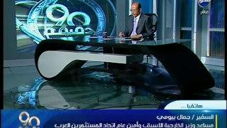 #90دقيقة -  السفير #جمال_بيومي - الدائرة العربية من أهم الإستراتيجيات السياسية في مصر و السعودية أكب