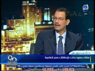 • #90دقيقة - د. #أحمد_درويش - نحن الآن في وضع إقتصادي أفضل من دول كثيرة و مصر تستطيع الخروج من عنق ا