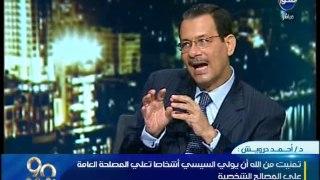 #90دقيقة - #أحمد_درويش - منظومة الفساد في مصر و كيف تواجهه مصر في الفترة القادمة  - الحرب على الفساد