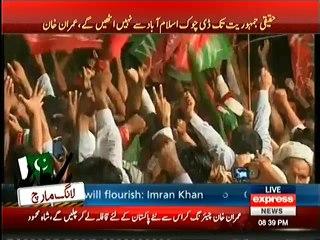 14 August Ko Pakistan Ki Tarikh Badalni Hai:- Imran Khan Speech After Reaching Lahore