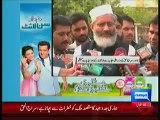 Imran Khan Aur Tahir Ul Qadri Ko Ek Nuqte Par Lana Chahte Hein Take Masla Hal Hojae:-Siraj Ul Haq Media Talk