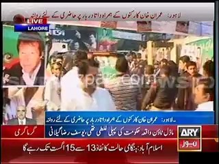 PTI rally leaves for Data Darbar - Imran Khan leading rally ,will offer prayers there for success of Azadi March