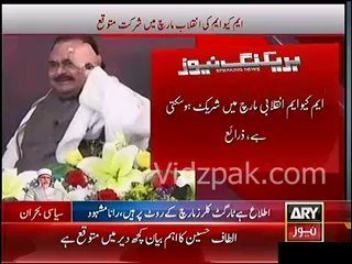 MQM may join Inqilab March , announcement expected soon