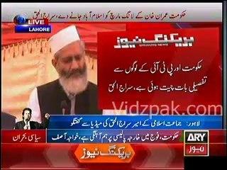 Government must facilitate PTI Azadi March :- Siraj ul Haq Media Talk