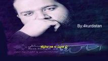 رضا صادقی - احساس رویایی ژێر نووس كوردی #  Reza Sadeghi - Ehsase Royaei 2014