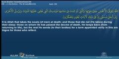 Quran English Yusuf Ali Translation 032-السجدة-As-Sajda-The