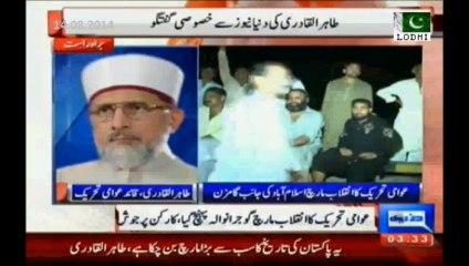 Inqilab March: Dr. Tahir ul Qadri Interview from Gujrat.