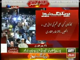 Dr. Tahir-ul-Qadri Exclusive Talk to Ary News - 15th August 2014