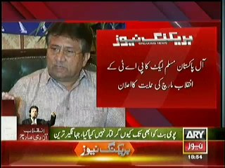 Pervaiz Musharraf Announces To Support PAT's Revolution March, Directs APML Workers To Join Them At Zero Point Islamabad