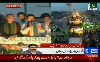 "Sheikh Rasheed: SC Commission is ""Dhakosla"", Ab faisala Islamabad me ho ga, Eid se pehlay ""Qurbai"" ho gi"