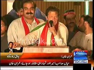 Tomorrow I will march in Front and other will follow me :- Imran Khan 4th speech