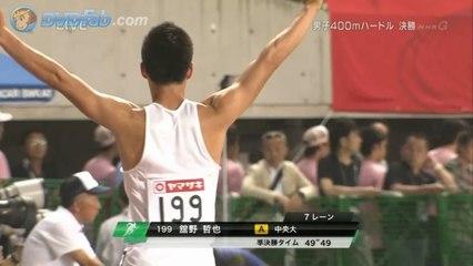 2012日本選手権 男子400mH決勝