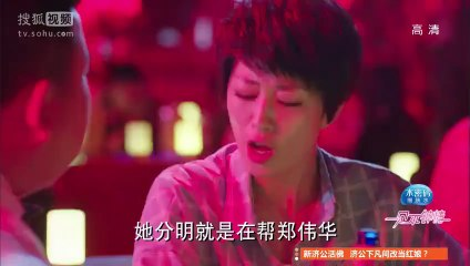 一見不鍾情 第20集 Love at Second Sight Ep20