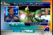 GEO Special Transmission MQM Haider Abbas Rizvi (17 AUGUST 2014)