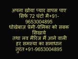 kala jadu specialist baba pune for love vashikaran specialist baba pune for love problem solution pune+91-9653004895