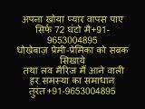 kala jadu specialist baba patiala for love vashikaran specialist baba patiala for love problem solution patiala+91-9653004895