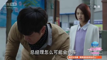 一見不鍾情 第23集 Love at Second Sight Ep23
