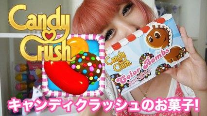 まさかの微妙!?キャンディークラッシュのお菓子を食べてみた!Ate Candy Crush Game Candies!