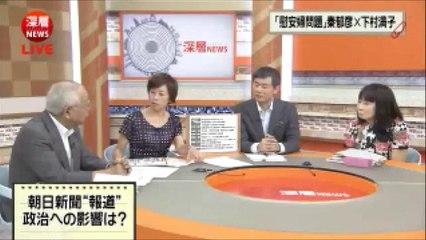 【動画】朝日慰安婦問題で下村満子氏が秦郁彦氏の前で苦しい言い訳www