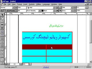 changing Table text in Genral text Inpage urdu-hindi tutorial Part 5-7