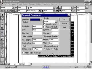 Seetting Margins Between Text Inpage Urdu Balochi-Bravi Tutorial Part 6-4