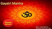 Gayatri Mantra Full | Chanting 108 Times | Karaoke Songs | Sanskrit Mantras
