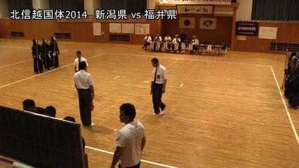 北信越国体2014 新潟県 vs 福井県