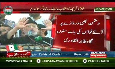 Dr Tahir ul Qadri Very brave Speech to Inqilab March