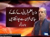 Dunya News - Javaid Hashmi Talks Exclusively to Dunya News In PIMS Hospital