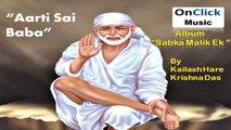 Aarti Sai Baba   Shirdi Sai Baba Bhajans   Lyrics Video   Devotional Karaoke