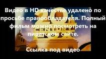 В хорошем качестве HD 720 кавказская пленница 2 2014 онлайн 720
