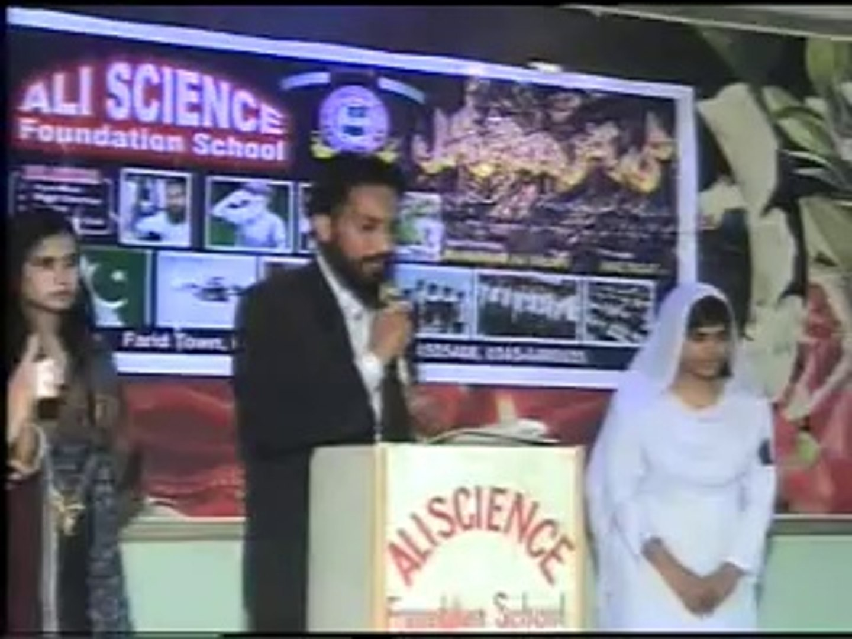 ali science science foundation school chief guest