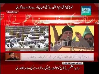 Nawaz Sharif & Chaudhry Nisar have lied & both are hoodwinking the nation:- Tahir Qadri