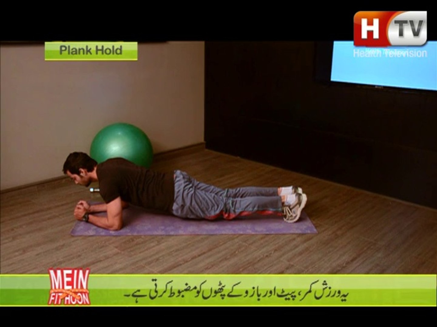 Plank Hold - HTV Body Weight Workout - Mein Fit Hoon