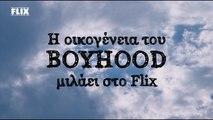 Η οικογένεια του «Boyhood» μιλάει στο Flix