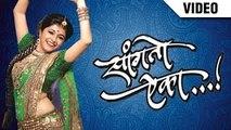 FANTASTIC Lavani Song - Video - Sanngto Aika - Sanskruti Balgude, Sachin - Latest Marathi Movie