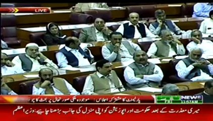 Aitzaz Ahsan Address to the joint session of Parliament - 5th September 2014