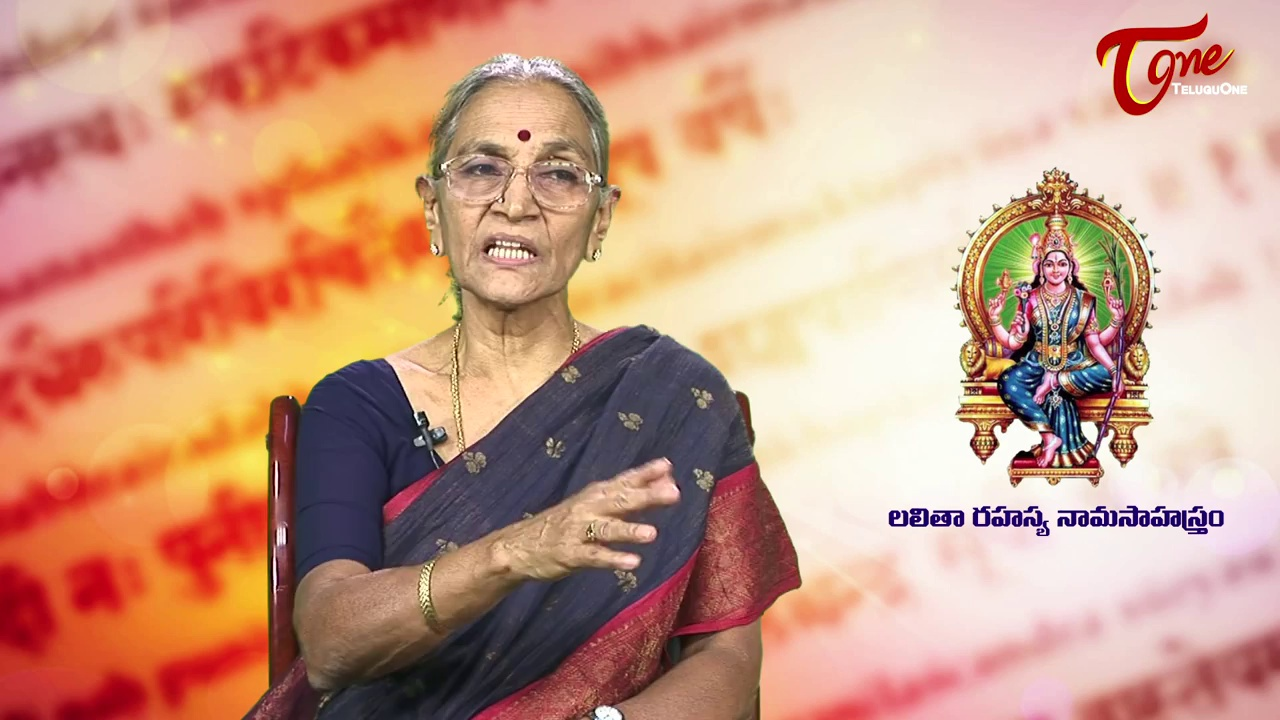 Lalita Rahasya NamaSahasram (లలితా రహస్య నామసాహస్రం) || By Dr Anantha Lakshmi