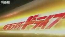 仮面ライダードライブ Kamen Rider Drive Trailer