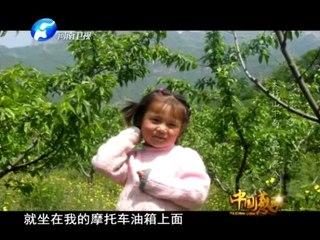 20140909 中国感动 太行山下的爱心愚公