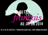 Making-of: 22nd French Film Festival in Japan (2014) / Making-of : 22e Festival du Film Français au Japon - Making-of