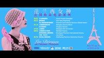Goddesses of French Cinema in Shanghai / Les Déesses du Cinéma Français à Shanghai - Trailer short version