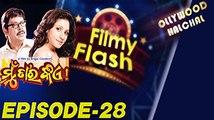 Mu Tara Kiye Oriya Movie | Filmy Flash Episode - 28 | Latest Oriya Movie News | Odiaone